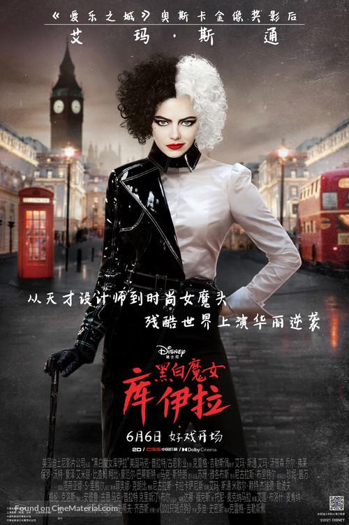 Cruella - Chinese Movie Poster