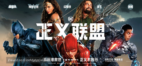 Justice League - Chinese Movie Poster