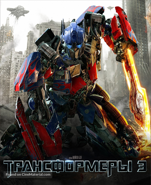 Transformers: Dark of the Moon - Russian Movie Poster