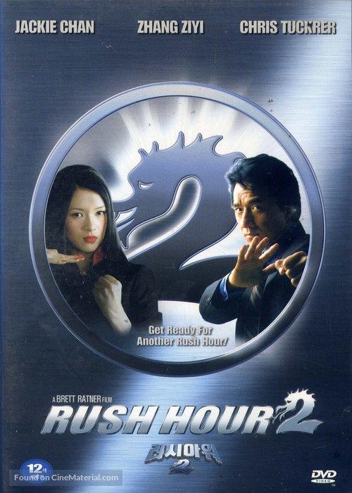 Rush Hour 2 - South Korean DVD movie cover