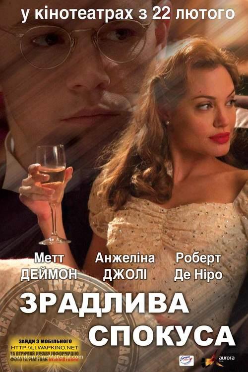 The Good Shepherd - Ukrainian Movie Poster