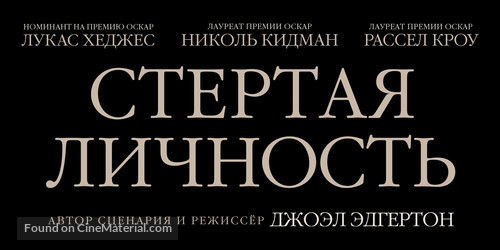 Boy Erased - Russian Logo