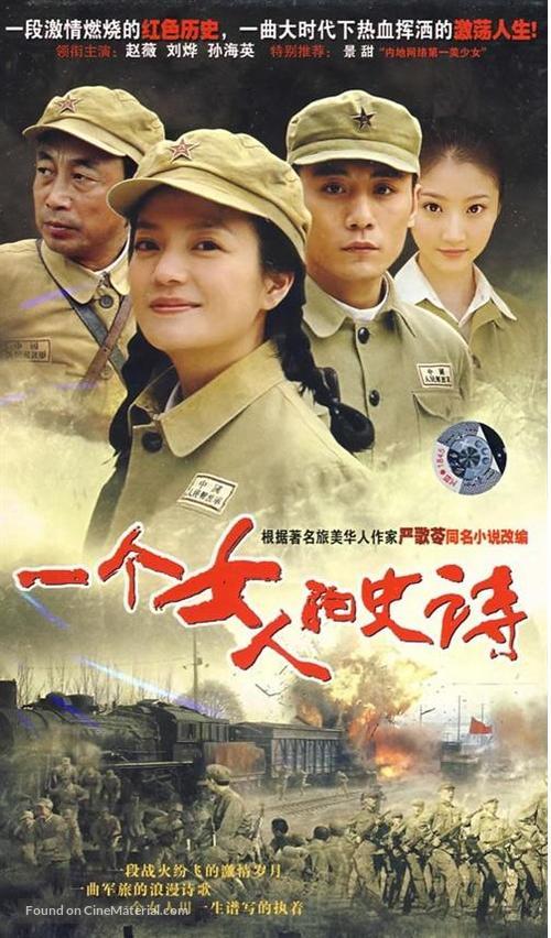 """""""Yi ge nü ren de shi shi"""" - Chinese Movie Cover"""