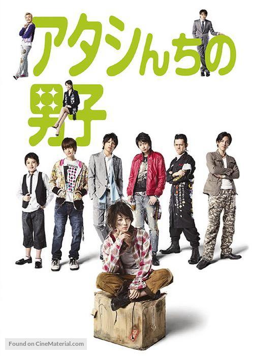 """""""Atashinchi no danshi"""" - Japanese Movie Poster"""