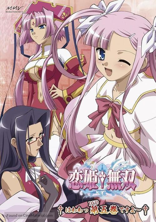"""Koihime musô"" - Japanese Movie Cover"
