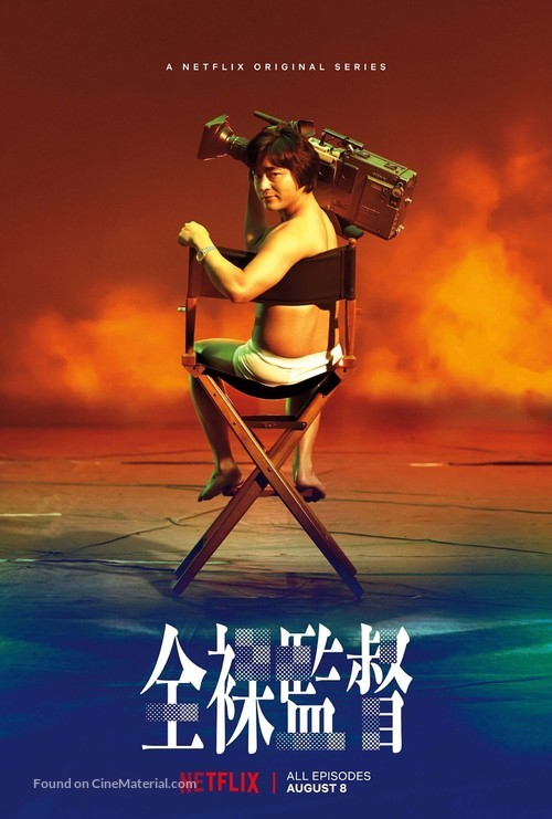"""The Naked Director"" - Japanese Movie Poster"