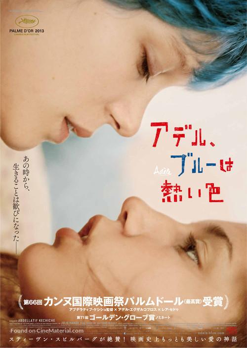 La vie d'Adèle - Japanese Movie Poster