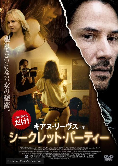Generation Um... - Japanese Movie Cover