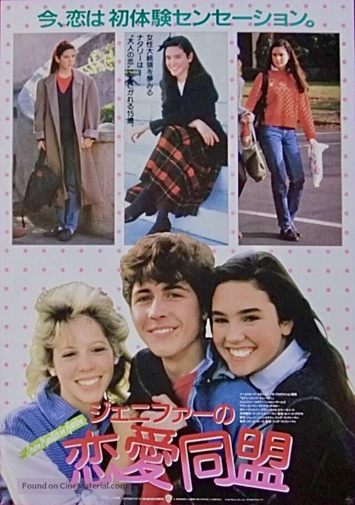 Seven Minutes in Heaven - Japanese Movie Poster
