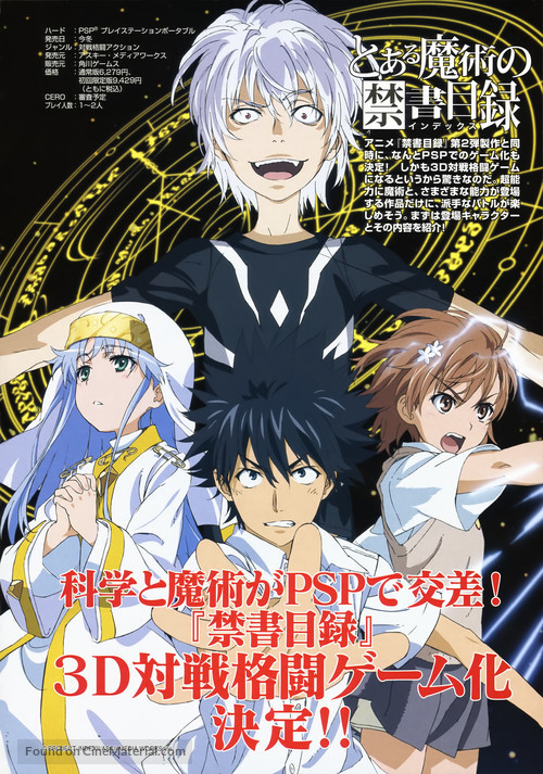 """To aru majutsu no indekkusu"" - Japanese Movie Poster"