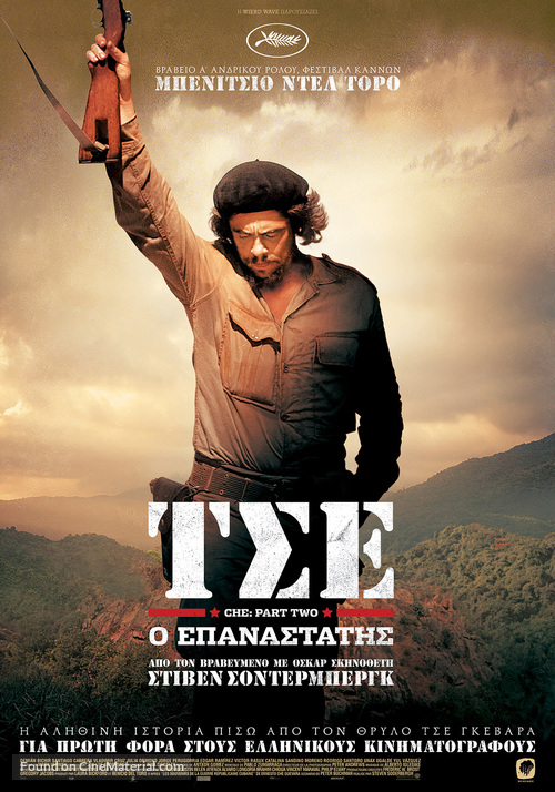 Che: Part Two - Greek Movie Poster