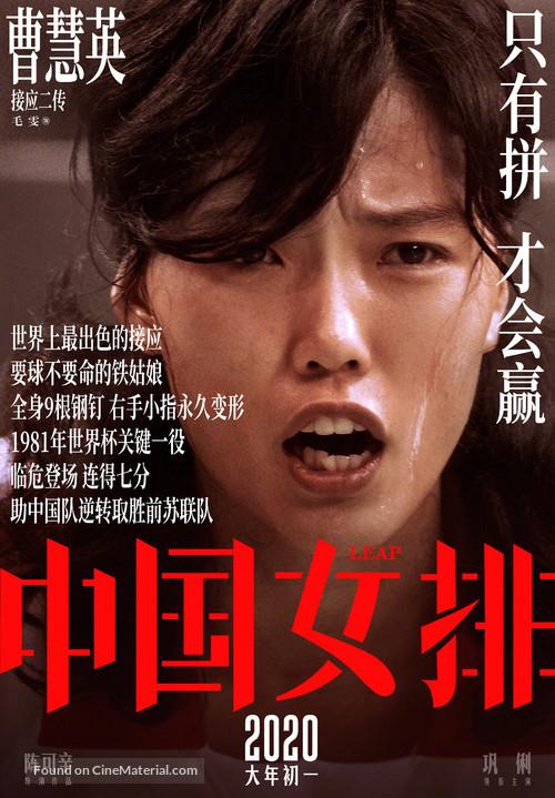 Zhong Guo Nv Pai - Chinese Movie Poster