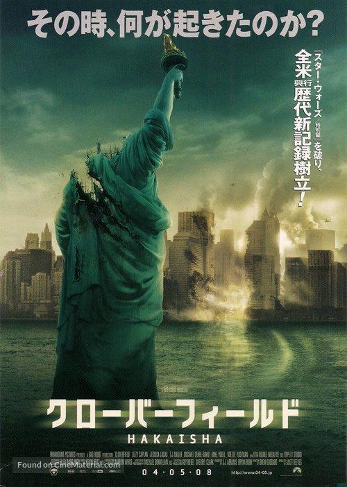 Cloverfield - Japanese Movie Poster