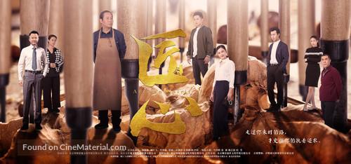 Jiang Xin - Chinese Movie Poster