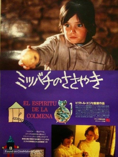 El espíritu de la colmena - Japanese Movie Poster