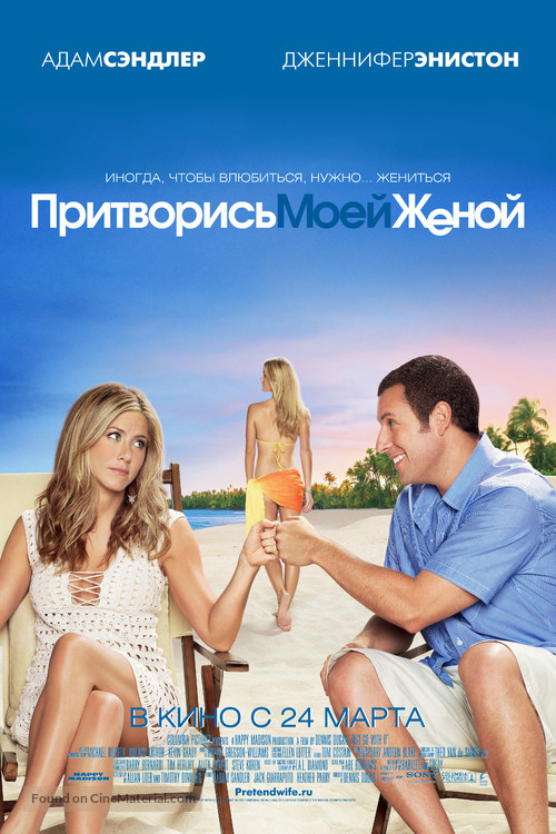 Just Go with It - Russian Movie Poster