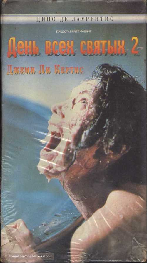 Halloween II - Russian VHS movie cover