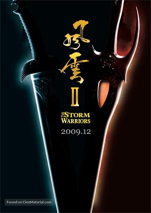 Fung wan II - Hong Kong Movie Poster