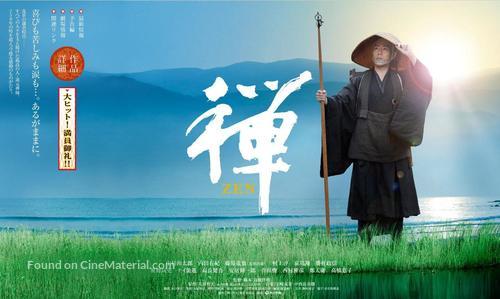 Zen - Japanese Movie Poster