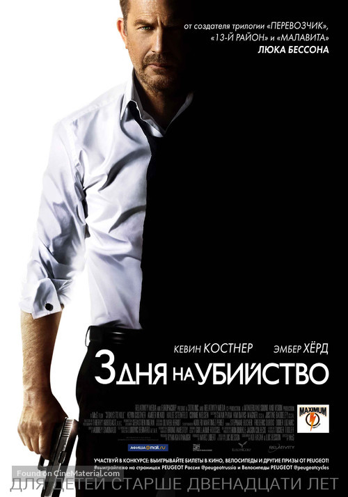 3 Days to Kill - Russian Movie Poster