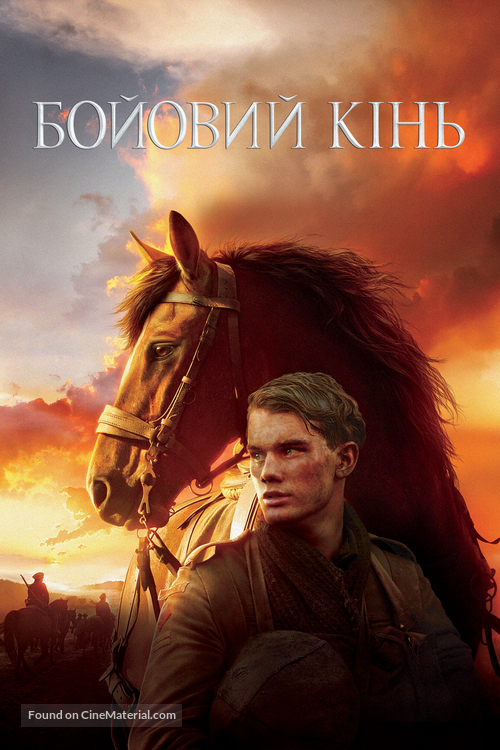 War Horse - Ukrainian Movie Cover
