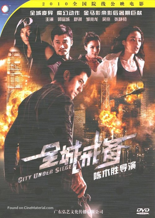 City Under Siege - Chinese DVD cover