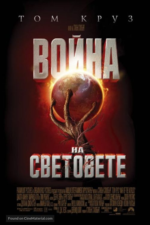 War of the Worlds - Bulgarian Movie Poster