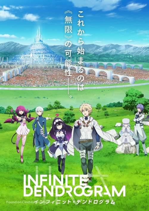 """Infinite Dendrogram"" - Japanese Movie Poster"