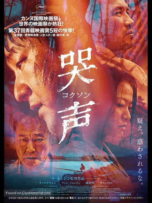 Gokseong - Japanese Movie Poster