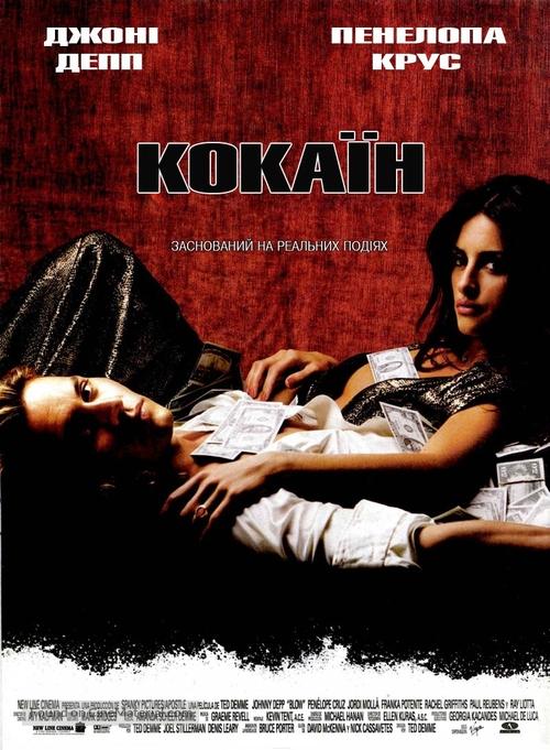 Blow - Ukrainian Movie Poster
