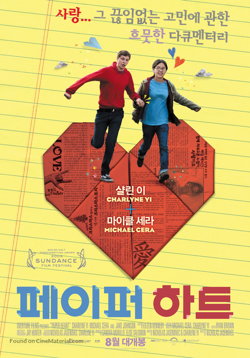 Paper Heart - South Korean Movie Poster