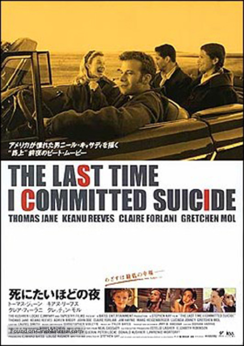 The Last Time I Committed Suicide - Japanese poster