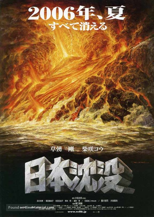 Nihon chinbotsu - Japanese Movie Poster