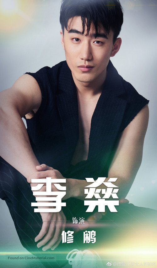 """""""The Love Knot: His Excellency's First Love"""" - Chinese Movie Poster"""