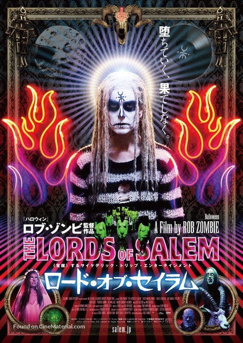 The Lords of Salem - Japanese Movie Poster