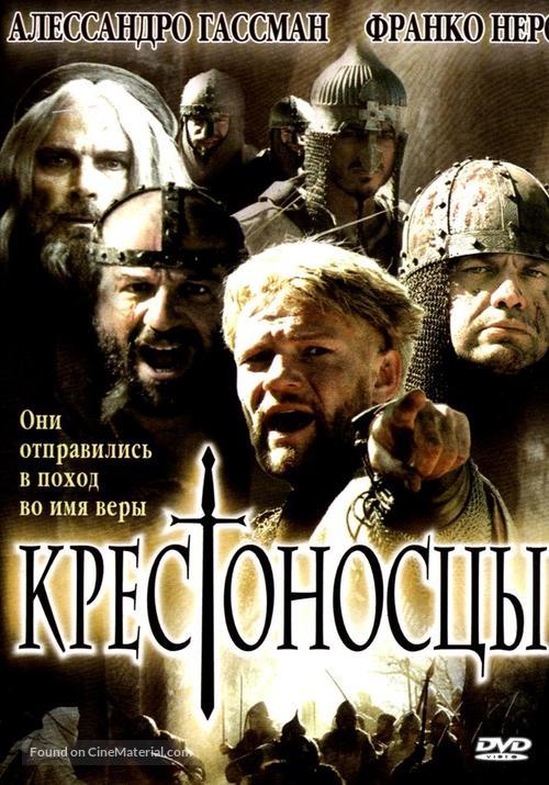 """""""Crociati"""" - Russian Movie Cover"""