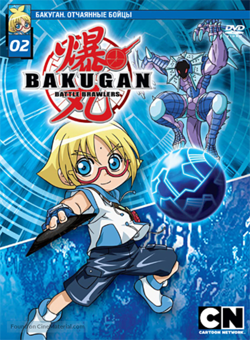 """Bakugan Battle Brawlers"" - Russian DVD movie cover"