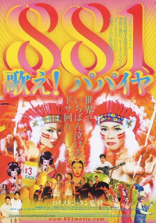 881 - Japanese Movie Poster
