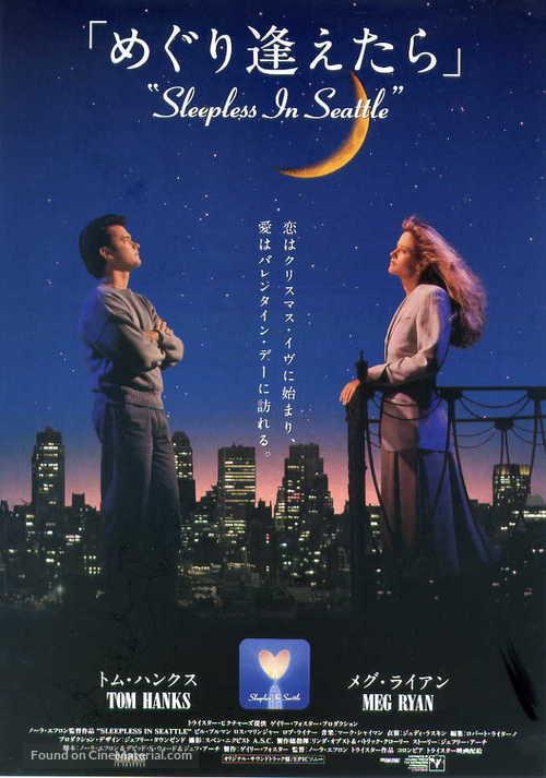 Sleepless In Seattle 1993 Japanese Movie Poster
