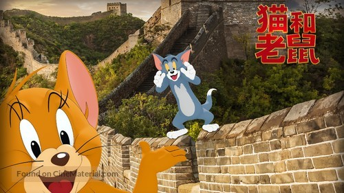 Tom and Jerry - Chinese poster