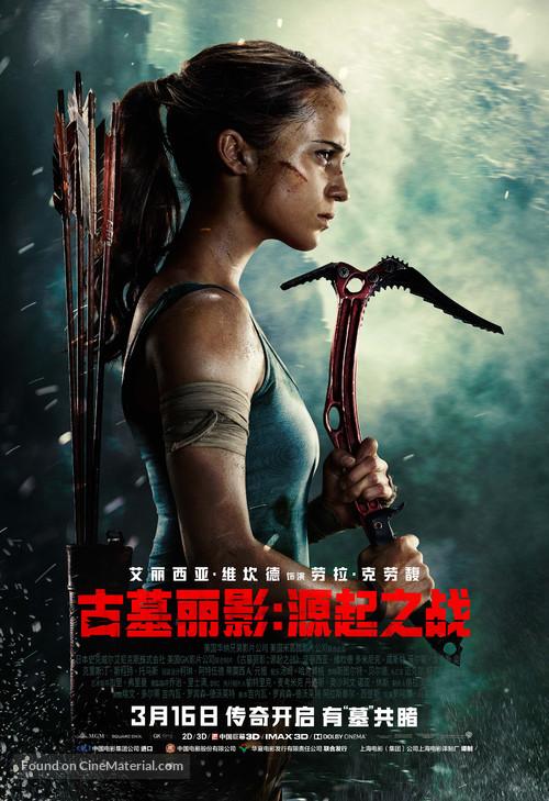 tomb raider chinese movie poster