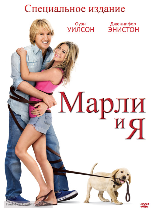 Marley & Me - Russian DVD cover