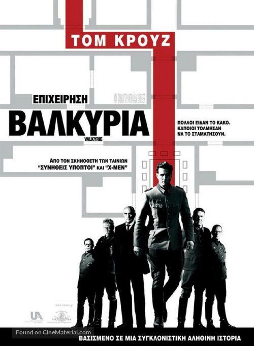 Valkyrie - Greek Movie Poster