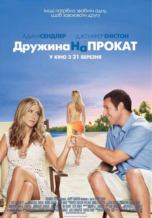 Just Go with It - Ukrainian Movie Poster