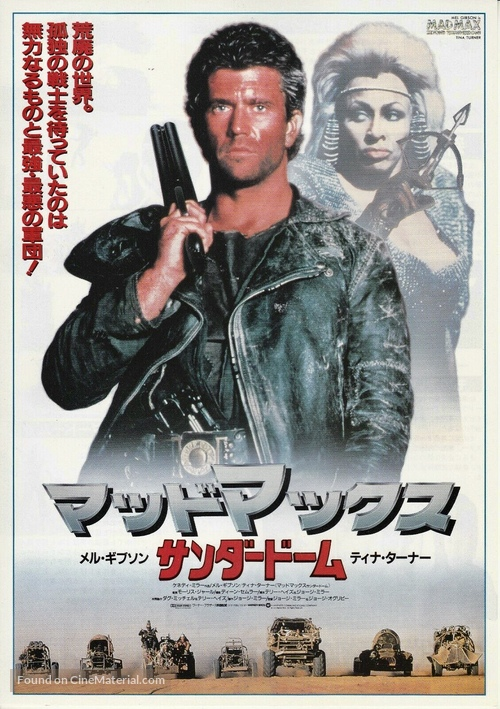 Mad Max Beyond Thunderdome - Japanese Movie Poster