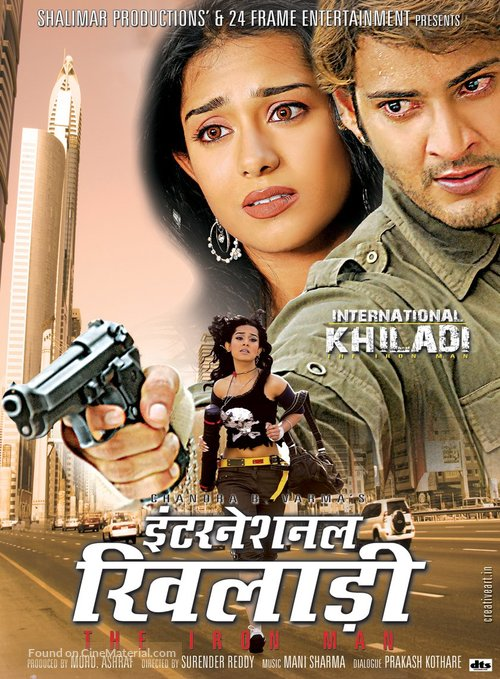 Athidhi - Indian Movie Poster