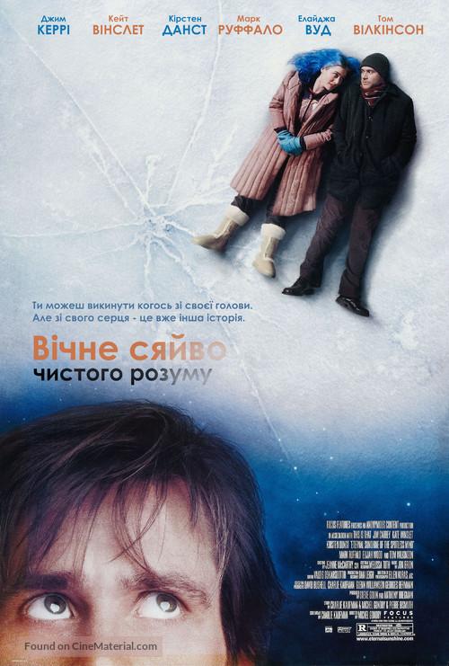 Eternal Sunshine of the Spotless Mind - Ukrainian Movie Poster