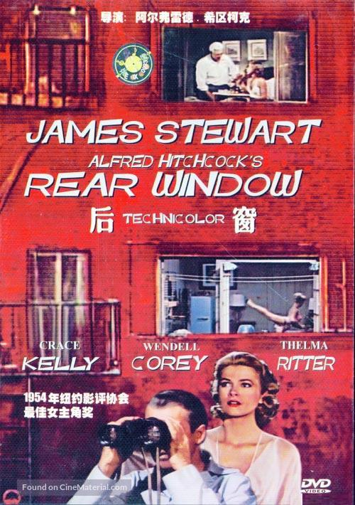 Rear Window - Chinese Movie Poster