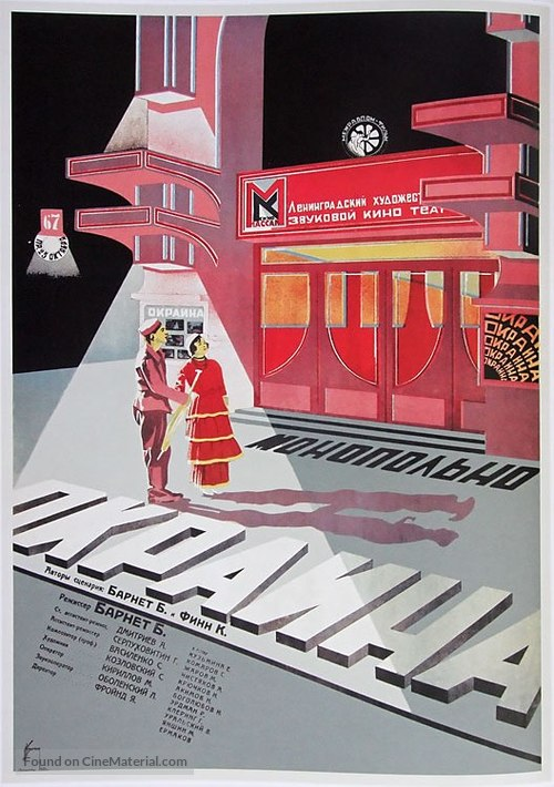 Okraina - Russian Movie Poster