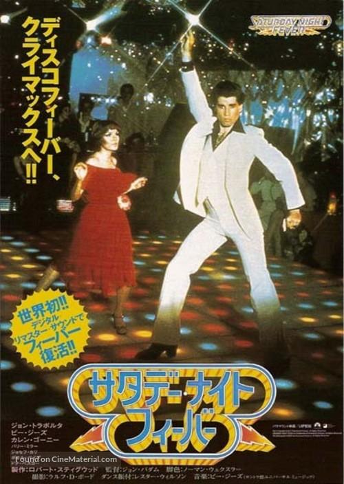 Saturday Night Fever - Japanese Movie Poster